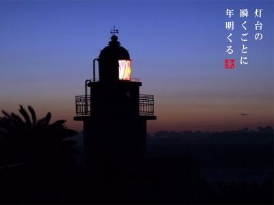 日の出前の石廊崎灯台