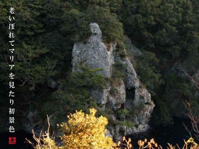 人の顔に見える岩