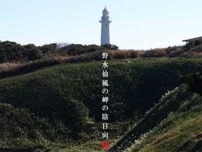 爪木崎灯台と野水仙
