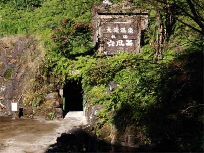大滝温泉の穴風呂