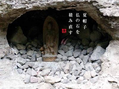 岩穴の中の小仏