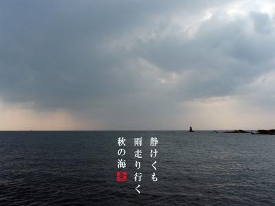 海を走る雨