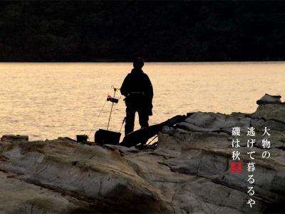 あきらめない釣り師