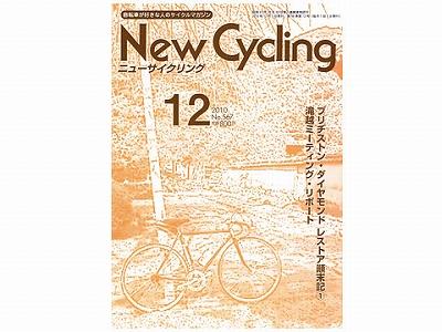 ニューサイクリング 12月号
