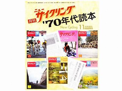 ニューサイクリング 70年代読本