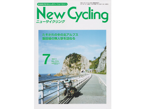 new cycling july 2011