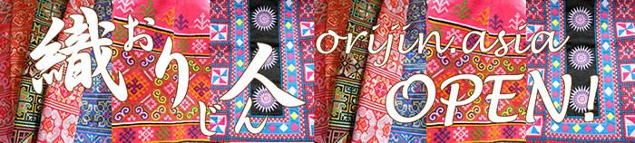 織り人(Orijin)オープンしました!