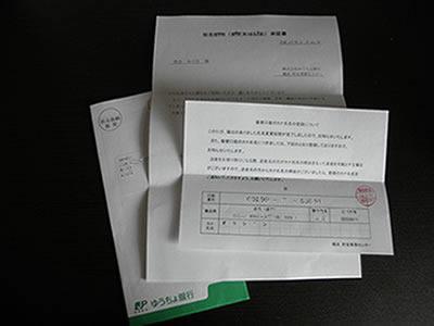 ゆうちょ銀行「織り人」口座