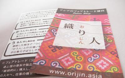 織り人ショップカード