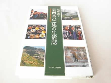 雲南省ハニ族の生活誌