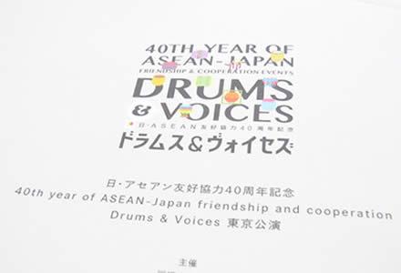 日・ASEAN友好協力40周年記念「ドラムス&ヴォイセズ」