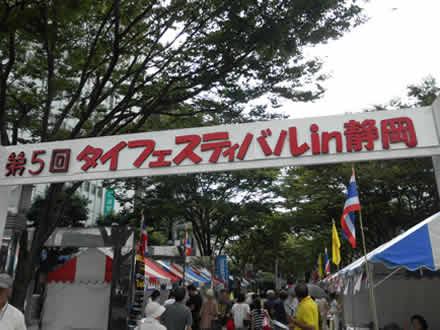 静岡タイフェスティバル