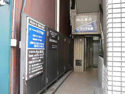 アジア文庫