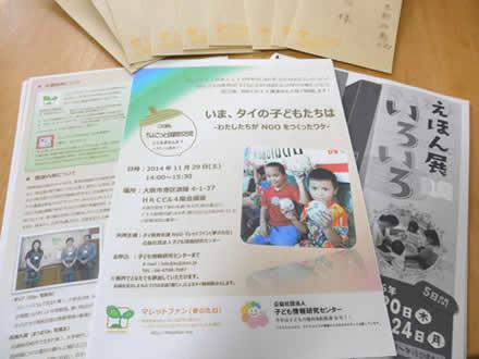 「マレットファン」日本事務局のお仕事