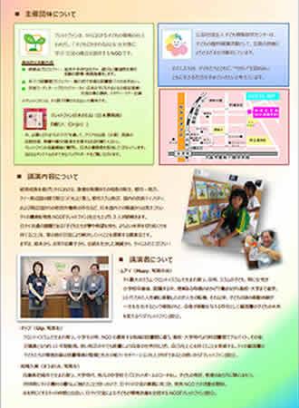 マレットファン報告会@大阪