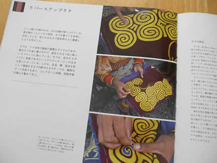 少数民族の染織文化図鑑