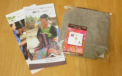 カレン手織り布のぼんぼん付き四角いポーチ