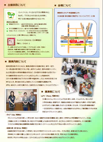 東京ボランティアセンターでの報告会