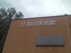 旭川美術館