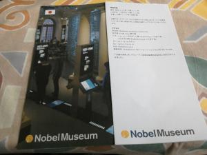 ノーベルミュージアムパンフ