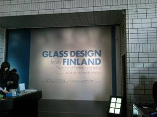 2013年11月24日までフィンランド展2