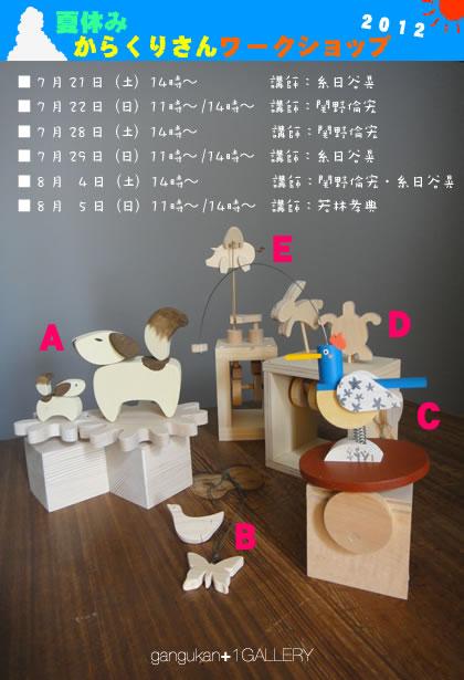 日本郷土玩具館ワークショップ
