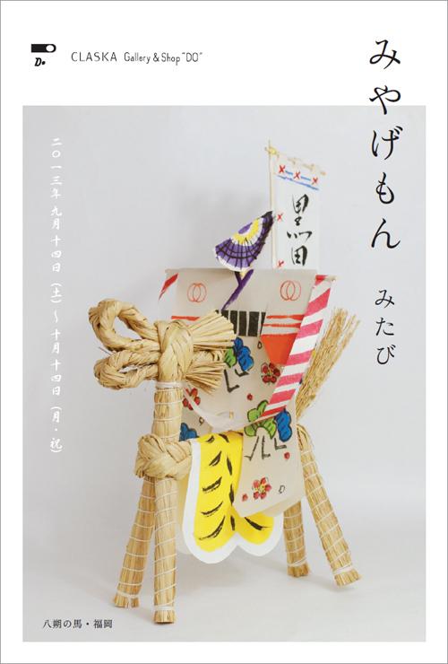 クラスカ+日本郷土玩具館