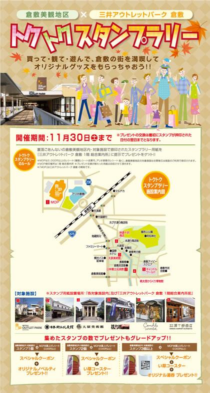 日本郷土玩具館+三井アウトレットパーク