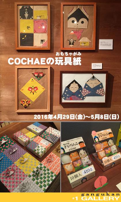 コチャエ日本郷土玩具館