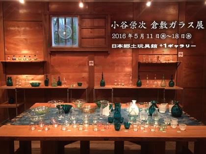 小谷栄次 倉敷ガラス展日本郷土玩具館プラスワンギャラリー