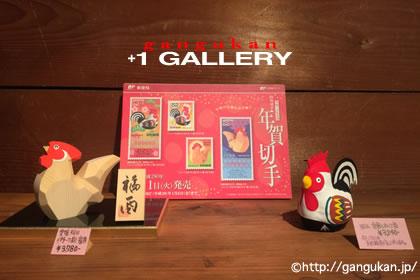 年賀切手2016日本郷土玩具館