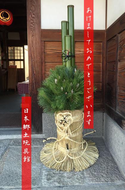 正月日本郷土玩具館