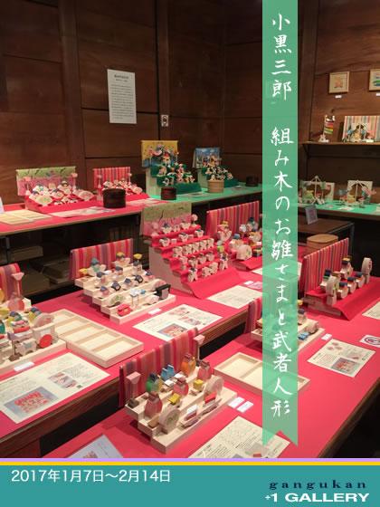 小黒三郎組み木雛人形日本郷土玩具館