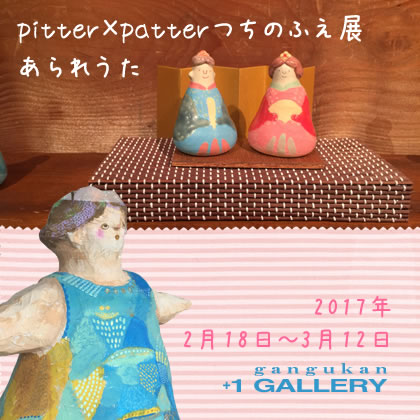 pitter×patter プラスワンギャラリー