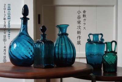 倉敷ガラス+1GALLERY