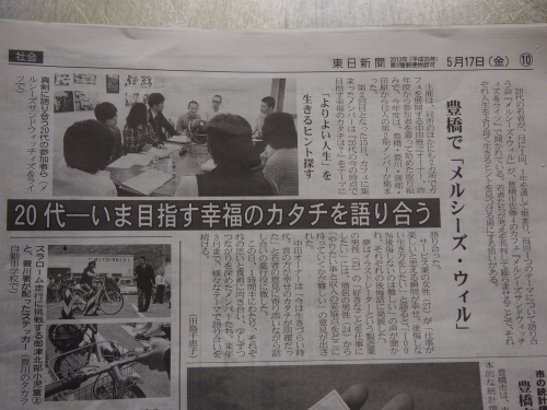 東日新聞will.JPG