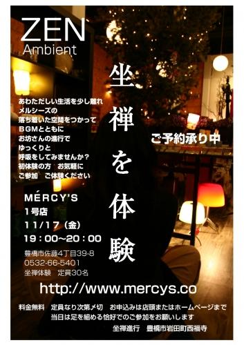 2017秋メルシーズ.jpg