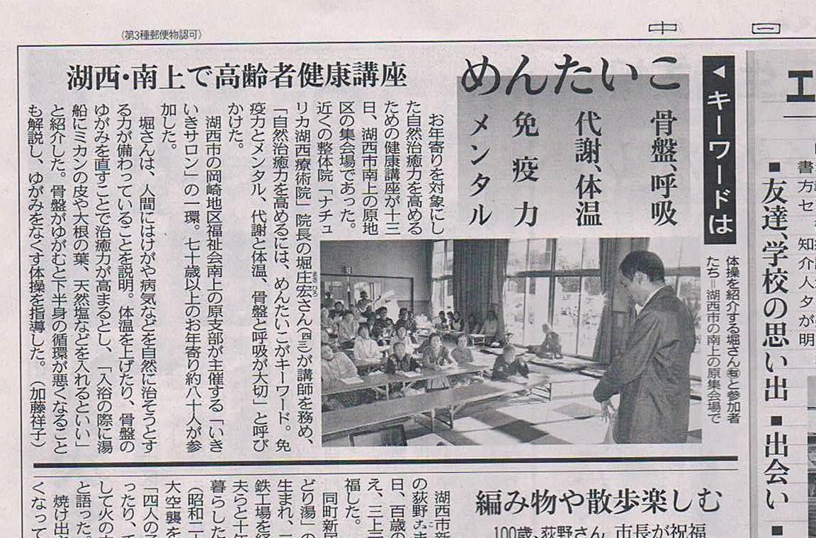 中日新聞12月14日.jpg