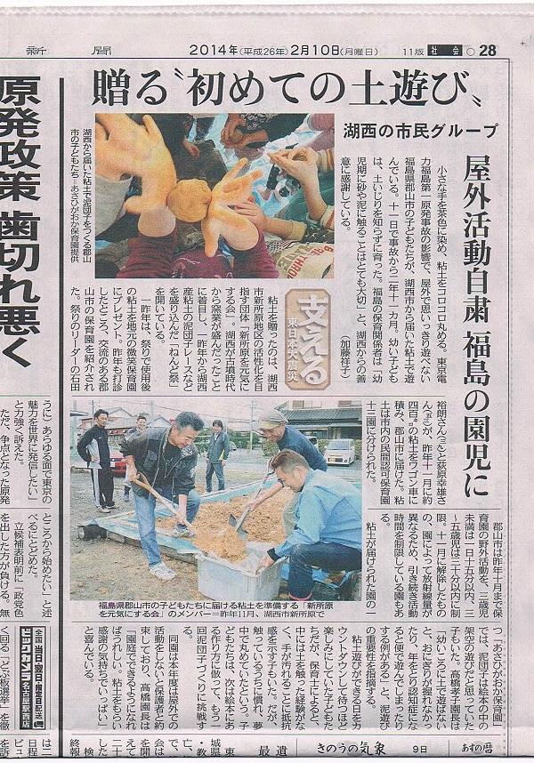 平成26年2月10日新聞.jpg