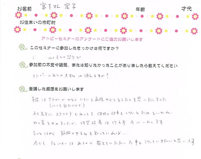 名古屋感想002.jpg