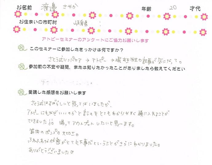 名古屋感想004.jpg