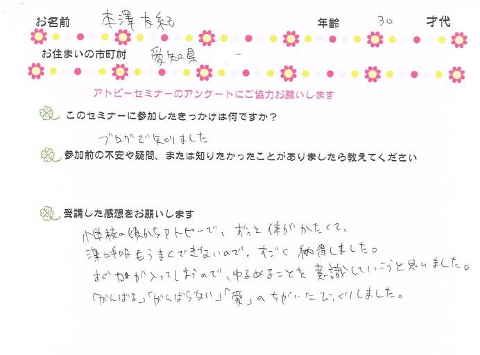 名古屋感想006.jpg