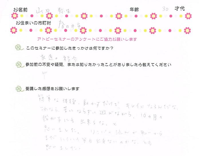 名古屋感想008.jpg