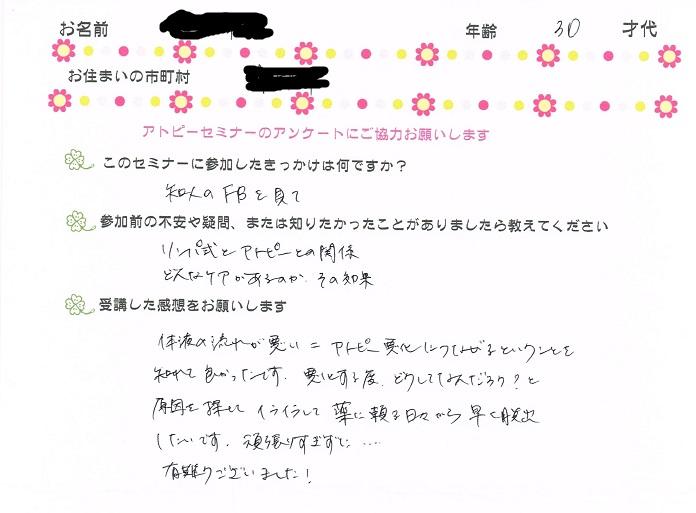 名古屋感想009.jpg