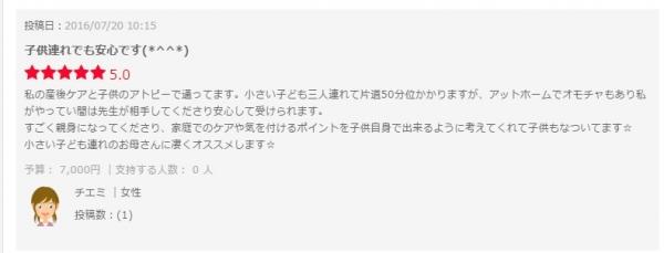 アトピー感想01.jpg