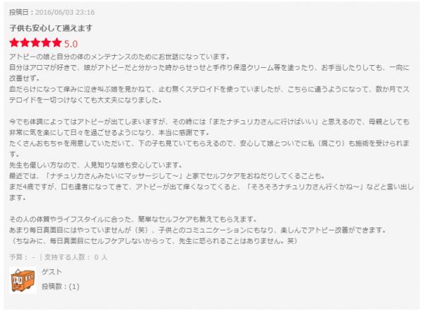 アトピー感想02.png