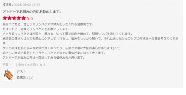 アトピー感想03.png