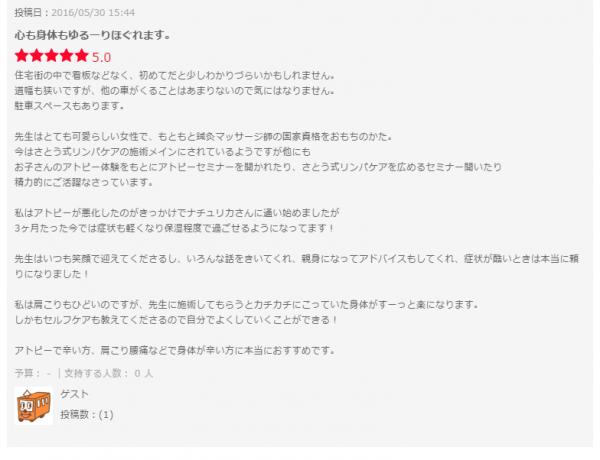 アトピー感想04.png