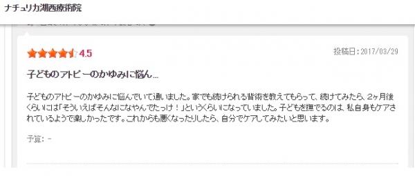 エキテン口コミ001.jpg