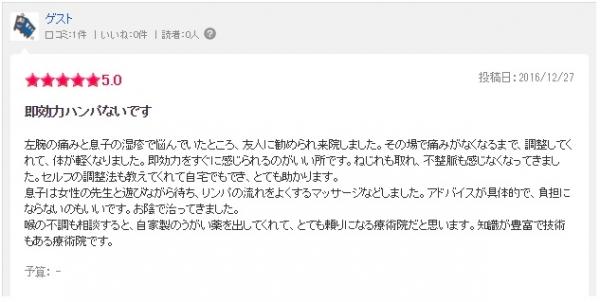 エキテン口コミ002.jpg